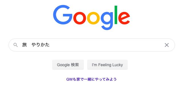 グーグルで検索している画像